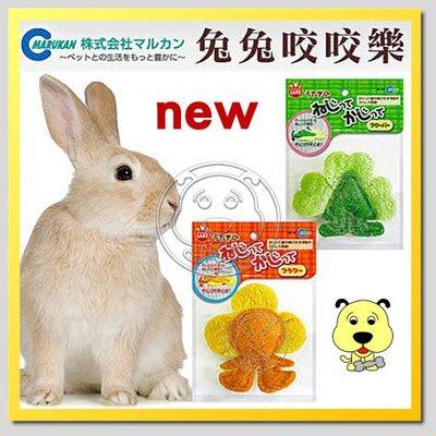 【🐱🐶培菓寵物48H出貨🐰🐹】MARUKAN《兔兔專用咬咬樂》鮮花mr-923│幸運草mr-922 特價139元