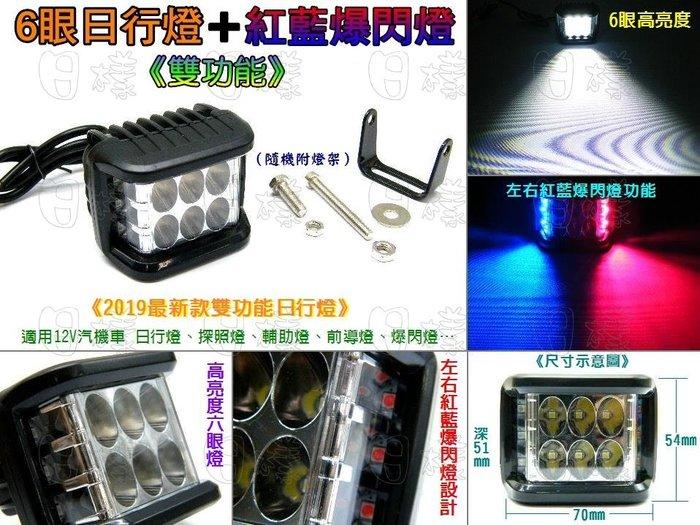 《日樣》方形6眼透鏡燈12W超亮 LED日行燈+紅藍閃爍燈 重機/摩托車/機車 霧燈 探照燈 照地燈 工作燈 補助燈