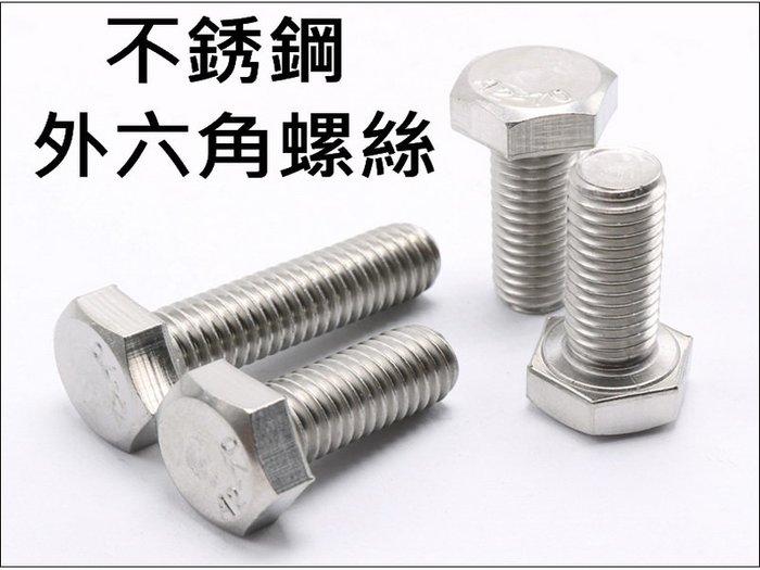 買10送1 M10 304不銹鋼 外六角螺絲 M10*16 20 25