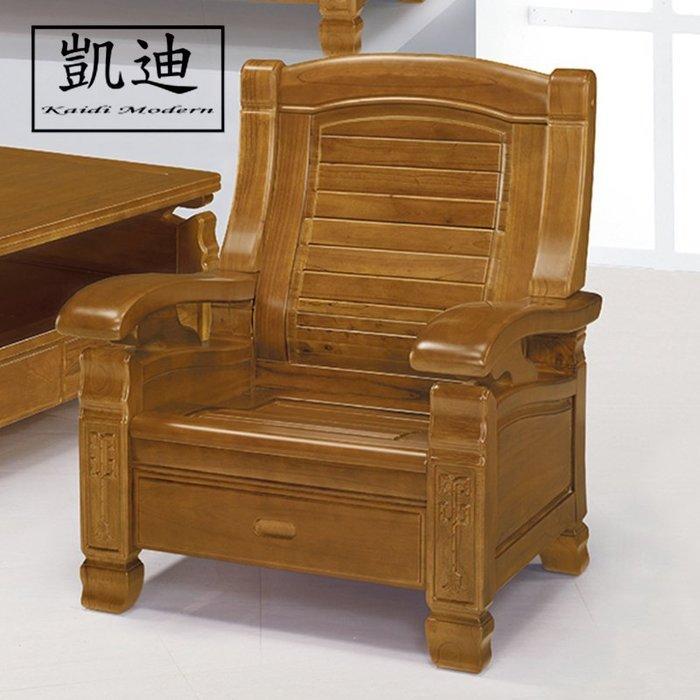 【凱迪家具】F16-5-2 928型樟木色組椅(1人組椅)/大雙北市區滿五千元免運費