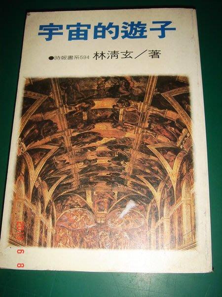 時報叢書594~ 宇宙的遊子 林清玄著 【CS超聖文化讚】