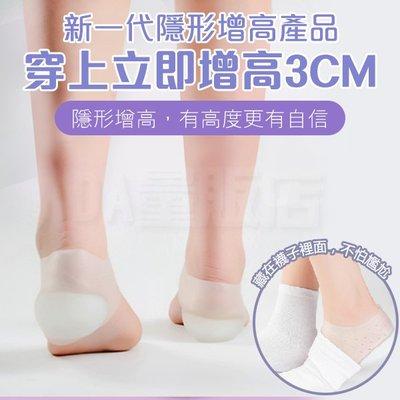 增高鞋墊 隱形鞋墊 魔術增高 隱形增高 3cm 二合一 增高襪 矽膠鞋墊 襪子增高墊 內增高 透氣 減震