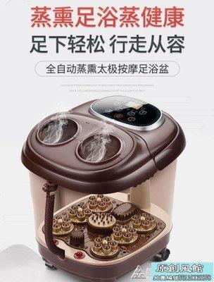 全館9折 全自動足浴盆洗腳盆電動按摩加...