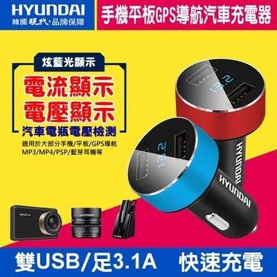 【攝錄王】 韓國現代足3.1A雙USB充電器 電壓/電流數位LED顯示 iPhone手機平板導航通用 不干擾車內音響