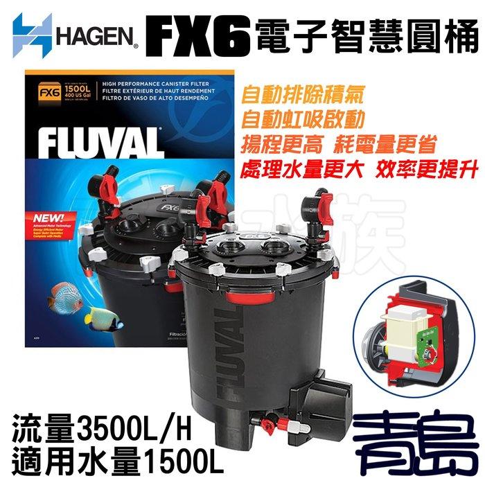 A/Q。。。青島水族。。。加拿大HAGEN赫根-FLUVAL富濾霸 電子智慧 多功能 圓桶過濾器==FX6/1500L用