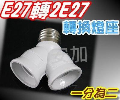 現貨 E7A35 E27轉2E27 擴充 燈座 任何E27燈泡 螺旋燈泡 省電燈泡 DIY配件 雙燈泡亮度加倍