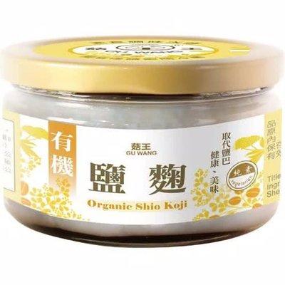 健康快遞【菇王】有機鹽麴-150g/罐