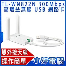 【小婷電腦*TP-LINK】全新 TP-LINK TL-WN822N 300Mbps 高增益無線 USB 網路卡 含稅