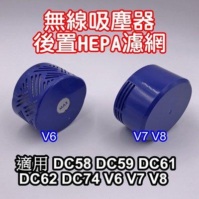 [現貨] Dyson 戴森 後置 HEPA 濾網 副廠 配件 V7 V8