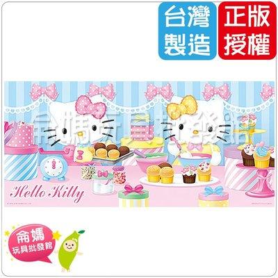 (510片) HELLO KITTY 杯子蛋糕 拼圖盒** #017 台灣製 桌遊 拼圖 學習拼圖 侖媽玩具批發館