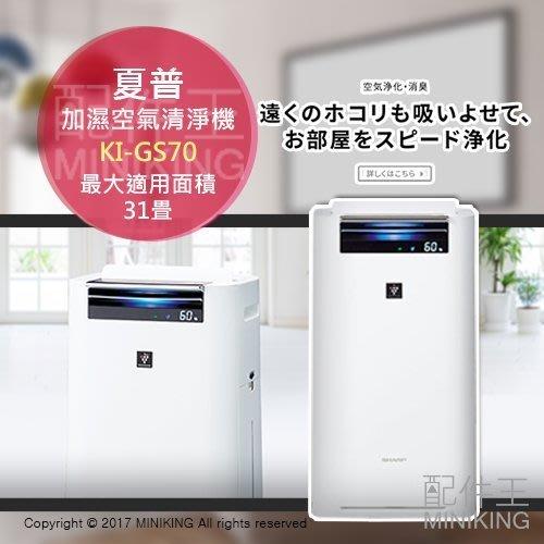 日本代購 附中說 SHARP 夏普 KI-GS70 加濕 空氣清淨機 HEPA 31疊 16坪 白