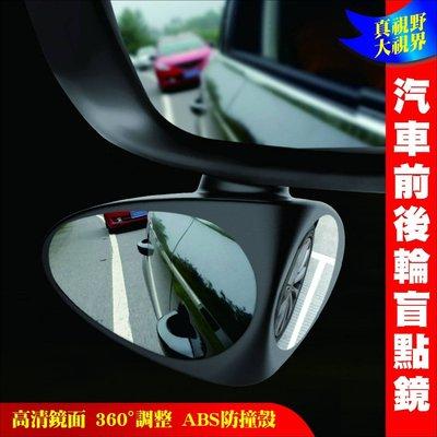 【艾瑞森】360度旋轉調節 汽車輔助鏡 後視鏡 輔助鏡 照後鏡 廣角鏡 倒車鏡 盲點鏡 倒車盲點鏡 倒車雷達 胎壓偵測...