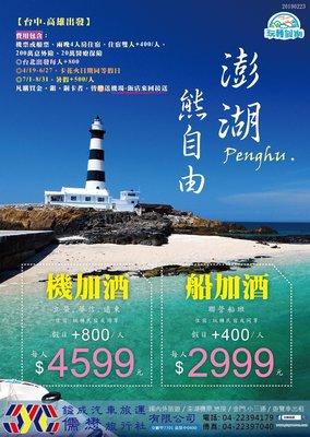 [文創雜貨店] 澎湖3天2夜自由行-2019花火節(船+酒)$2999
