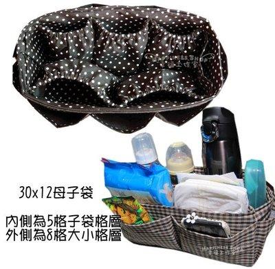 幸福工作室◎媽媽包/母子袋(尺寸30x12cm)→ 花色於網頁下方挑選(包包收納袋/袋中袋)