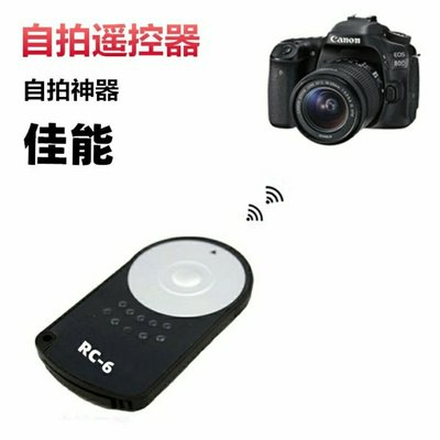 推薦#佳能 Canon EOS M3 M6 5D2 5D3 5D4 6D2 100D 700D 800D單反相機遙控器