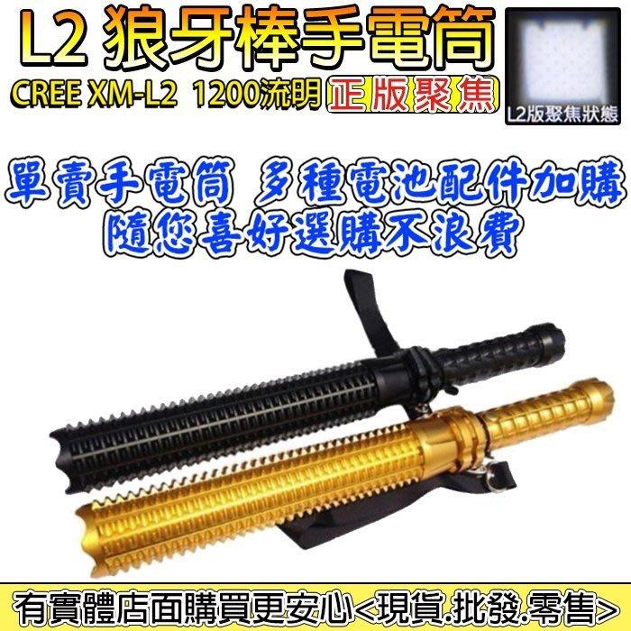 27027A-102興雲網購3店【單賣L2手電筒】 伸縮變焦魚眼 狼牙棒強光手電筒