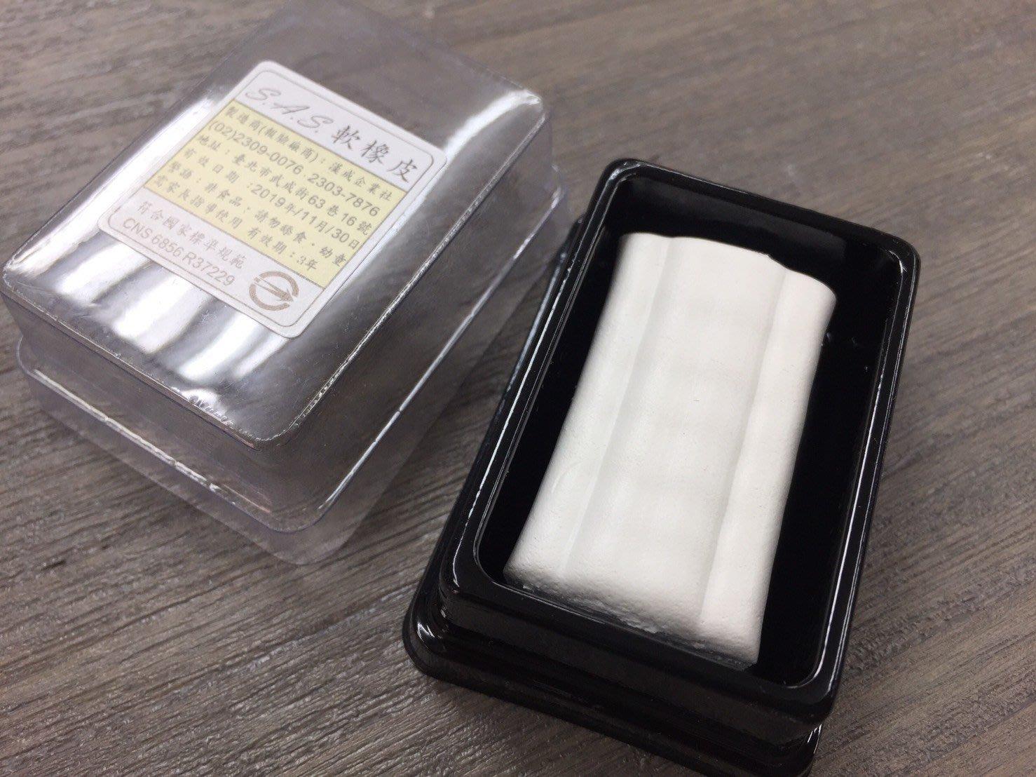 藝城美術►塑膠擦 軟橡皮 ( 適用炭筆/炭精筆/粉彩/素描鉛筆/無毒 )