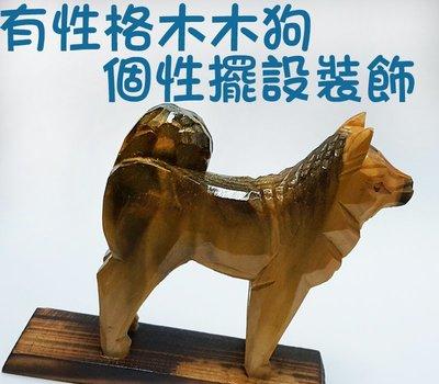 型格木貨醒目狗裝飾擺設旺財風水禮物辦公室客廳書檯室內設計手工藝diy dog