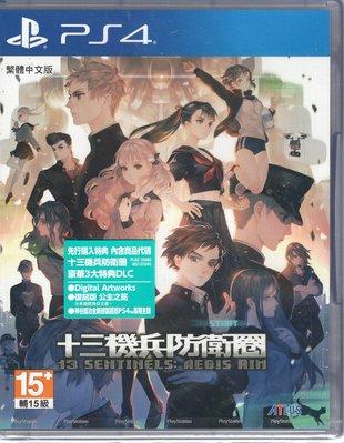 現貨中 PS4遊戲 十三機兵防衛圈 13 Sentinels: Aegis Rim中文亞版【板橋魔力】