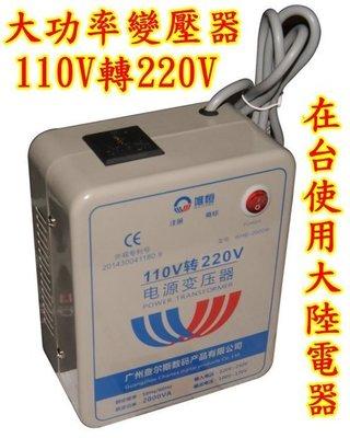 【默朵小舖】110V 轉 220V 大功率變壓器 2000W 足功率 轉接頭 交流電 升壓器 轉換器 Adapter