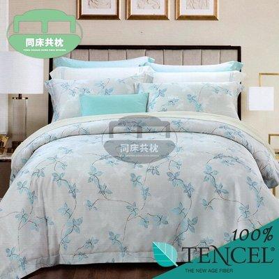 §同床共枕§TENCEL100%天絲萊賽爾纖維 雙人5x6.2尺 鋪棉床罩舖棉兩用被七件式組-隨風飄舞