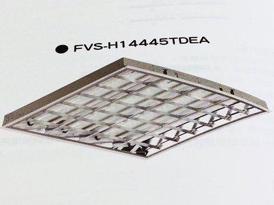 幸福廚衛生活館 東亞 T5 14W*4 T-BAR輕鋼架燈具 FVS-H14445TDEA 公司原廠貨  量多可議價喔!