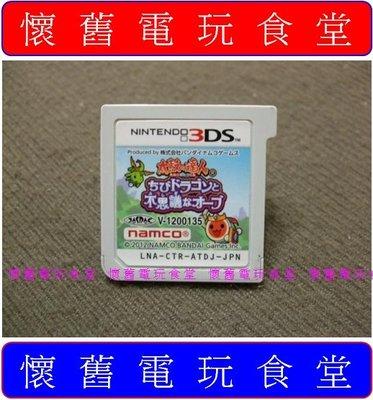 ※ 現貨『懷舊電玩食堂』《正日本原版》【3DS】太鼓達人 太鼓之達人 小小飛龍與神奇寶珠
