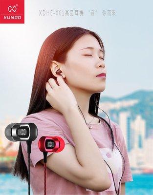 訊迪 XDHE-001 重低音耳機 入耳式 雙耳耳機 3.5MM 贈收納袋