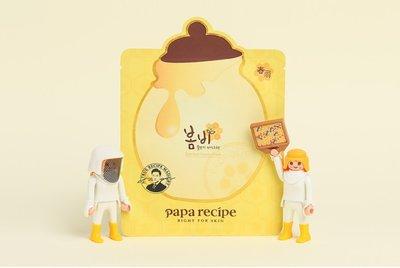 【姊只賣真貨】韓國原廠正貨 papa recipe春雨蜂蜜補水面膜(10入) 代購