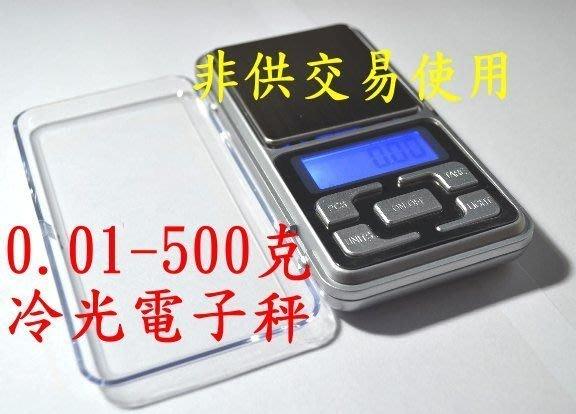 ☆高品質☆精密0.01-500克藍光電子秤.g/oz/TL/ct 冷光電子秤-珠寶秤-口袋秤-磅秤☆