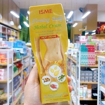 泰國 ISME 溫℃美體霜