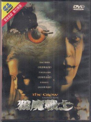 鴉魔戰士 - 艾瑞克馬畢爾斯 克絲汀鄧斯特 主演 - 二手正版DVD(下標即售)