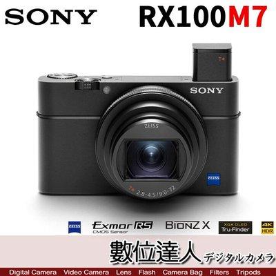 【數位達人】Sony 平輸 RX100M7 DSC-RX100 VII 黑卡7 類單眼 相機