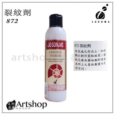 【Artshop美術用品】澳洲 CHROMA JO SONJA'S 壓克力輔助劑 872 裂紋劑 250ml