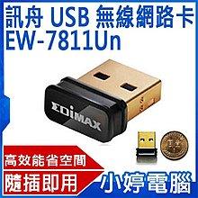 【小婷電腦*網路卡】全新 訊舟 EW-7811Un 高效能隱形USB 無線網路卡 /效能高、省空間(含稅)