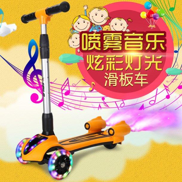 兒童滑板車 可折疊大號四輪踏板車 噴霧三輪閃光音樂溜溜車