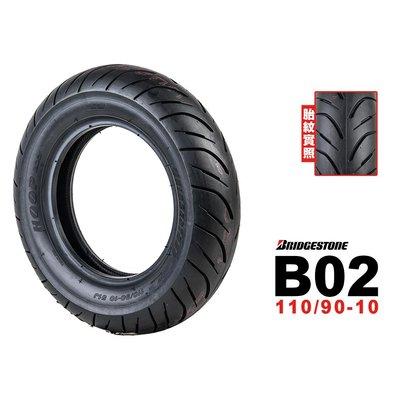 110/90-10 普利司通輪胎 B02/H02 110/90-10 門市安裝+氮氣+平衡+除臘..不倒車及愛車健檢