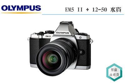 《視冠 高雄》OLYMPUS E-M5 II 12-50 KIT M2 EM5 微單眼 防震 臉部對焦 平輸 水貨