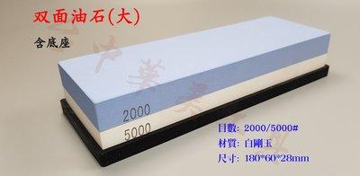 新款 雙面油石(大) 雙面磨刀石 2000/5000目