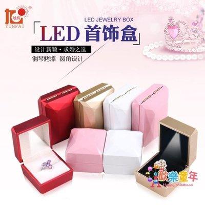 個性帶燈LED發光求婚戒指盒?戒盒創意吊墜項鍊飾品首飾包裝盒子