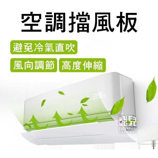 【飛兒】風向調節!空調擋風板 調導風器 導風板 擋風板 調節式 冷氣 引流空調板 1