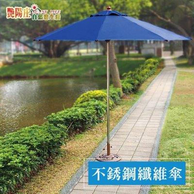 【艷陽庄】9尺不鏽鋼纖維傘不鏽鋼中棒大陽傘戶外遮陽傘休閒傘庭園傘防風傘傘座