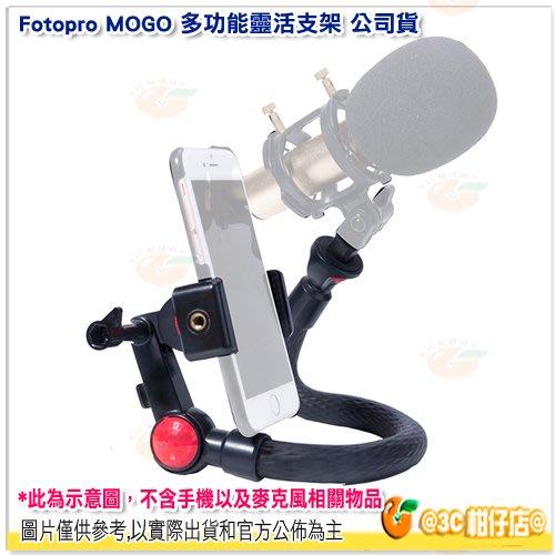 附藍芽遙控器 Fotopro MOGO 多功能靈活支架 公司貨 單腳架 可彎曲 直播 手機夾 相機 麥克風架 GOPRO