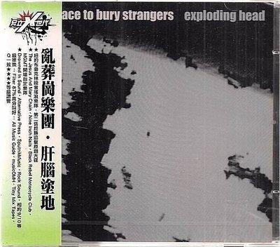 *【正價品】A PLACE TO BURY STRANGERS 亂葬崗樂團 // 肝腦塗地 ~ 歐版