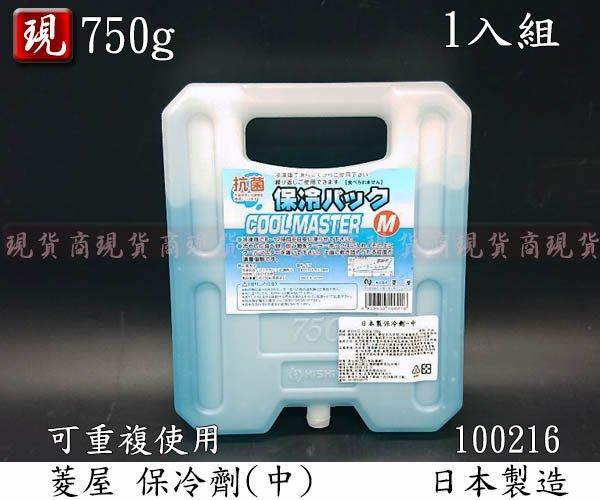 【現貨商】日本製保冷劑(M) 750g 100216 冰磚 環保保冷劑 保冰劑 保冰包 保冰袋 冰墊 戶外冰桶專用