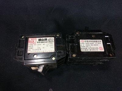 順山牌、新電牌 3P 20A 、 30A  庫存全新品(無盒)  無熔絲 無熔線 斷路器