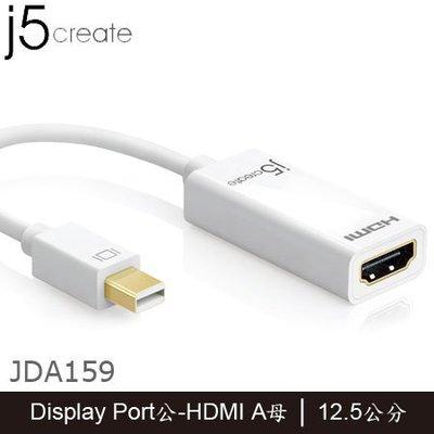 【MR3C】含稅附發票 j5 create JDA159 Mini Display Port to HDMI 影像轉換器