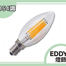 Q工廠直營【EDDY燈飾網 】(EV154霧) 霧面 E14燈泡 吊燈 水晶燈 LED 4W 取代鎢絲燈泡 另有愛迪生燈