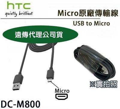 【遠傳電信代理公司貨】HTC DC M800【Micro 傳輸線】One A9 M8 M9+ X9 Butterfly3