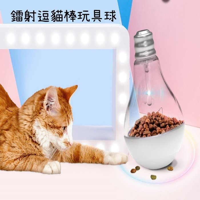 鐳射逗貓棒自動鬥貓棒貓貓小貓寵物貓咪用品玩具球